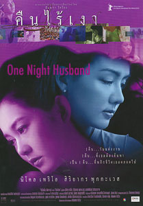 One Night Husband